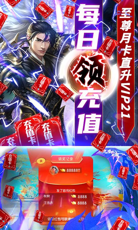 九州荣耀-无限送充值游戏截图3