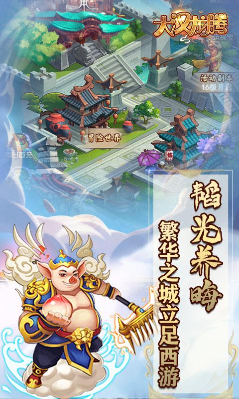 大汉龙腾(送千元充值)游戏截图2