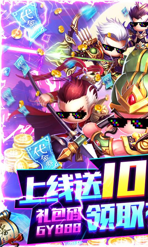 少年君王传-送GM特权游戏截图