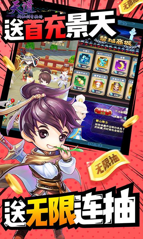 天道(仙剑无限抽)游戏截图3