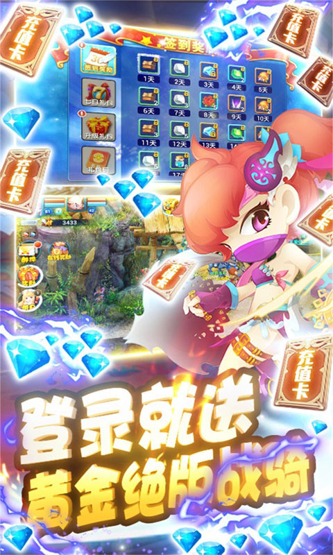 梦幻仙境-无限送充值游戏截图3