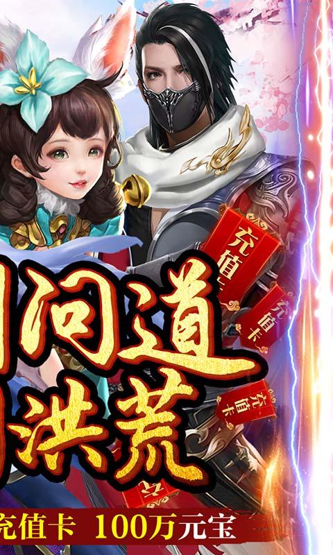 魔剑侠缘(欧皇无限抽)游戏截图2