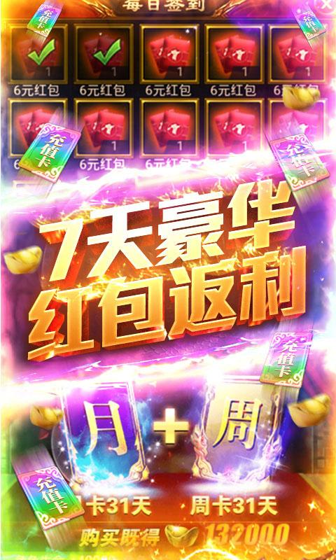 魔君-送千元充值游戏截图3