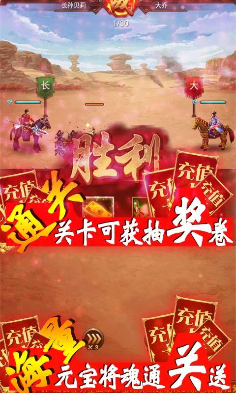 军师天下(欧皇抽千充)游戏截图3