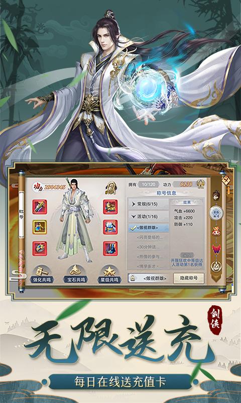 剑侠传奇-送5000元充值游戏截图3