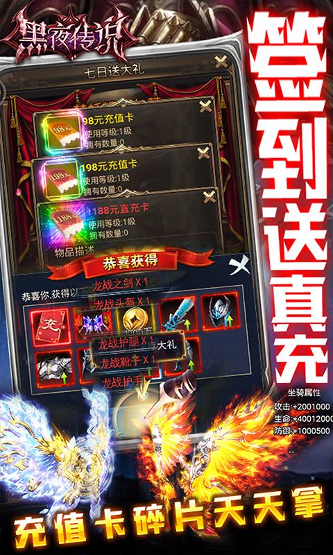 黑夜传说(送奇迹真充)游戏截图3