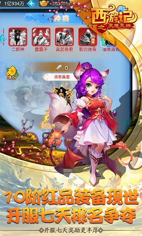 西游记之天蓬元帅(红包版)截图4