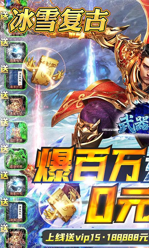 武器之王(冰雪爆充版)游戏截图