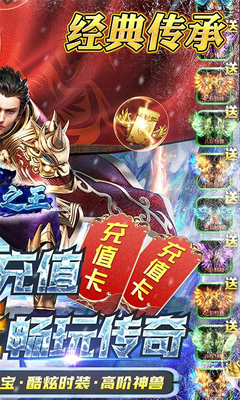 武器之王(冰雪爆充版)游戏截图2