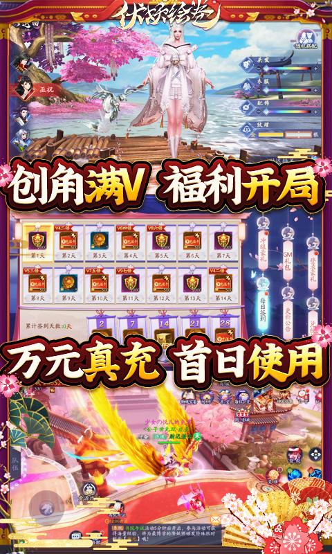 伏妖绘卷-送两万真充游戏截图3
