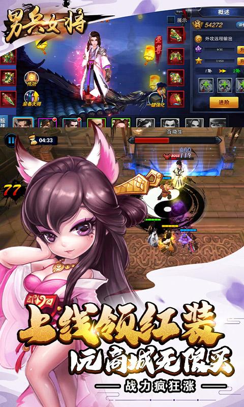 男兵女将(共享充值版)游戏截图3