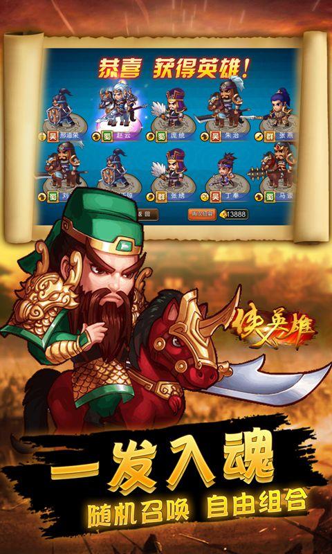 侠义英雄(军团之争)游戏截图2