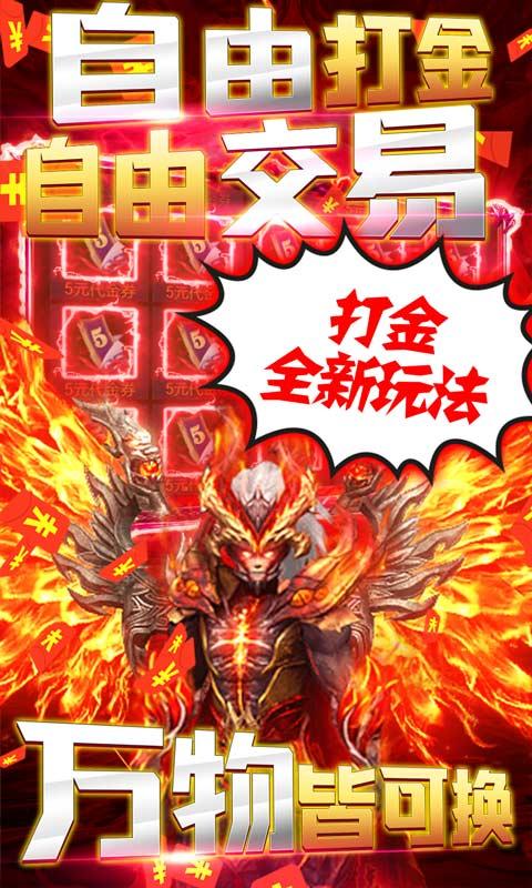 烈火战神(打金赚真充)游戏截图3