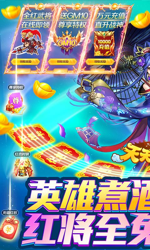 天天怼三国(GM系统全免)游戏截图