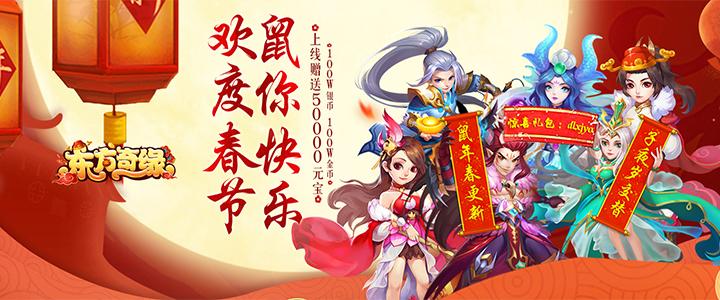 爱玩猪手游『新春狂欢活动』