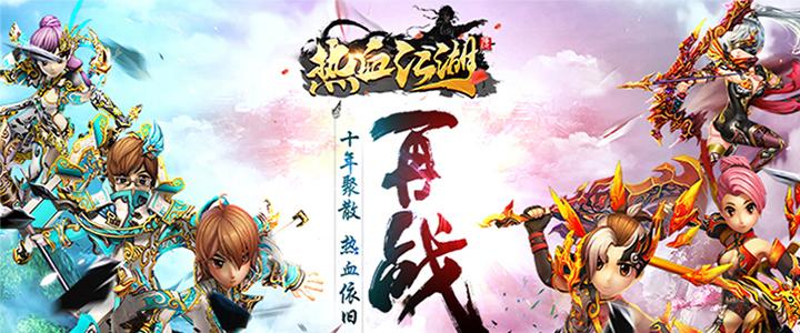 《热血江湖传》6.5-6.13首发狂欢活动